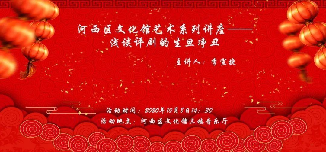 【活动预约】河西区文化馆艺术系列讲座——浅谈评剧的生旦净丑