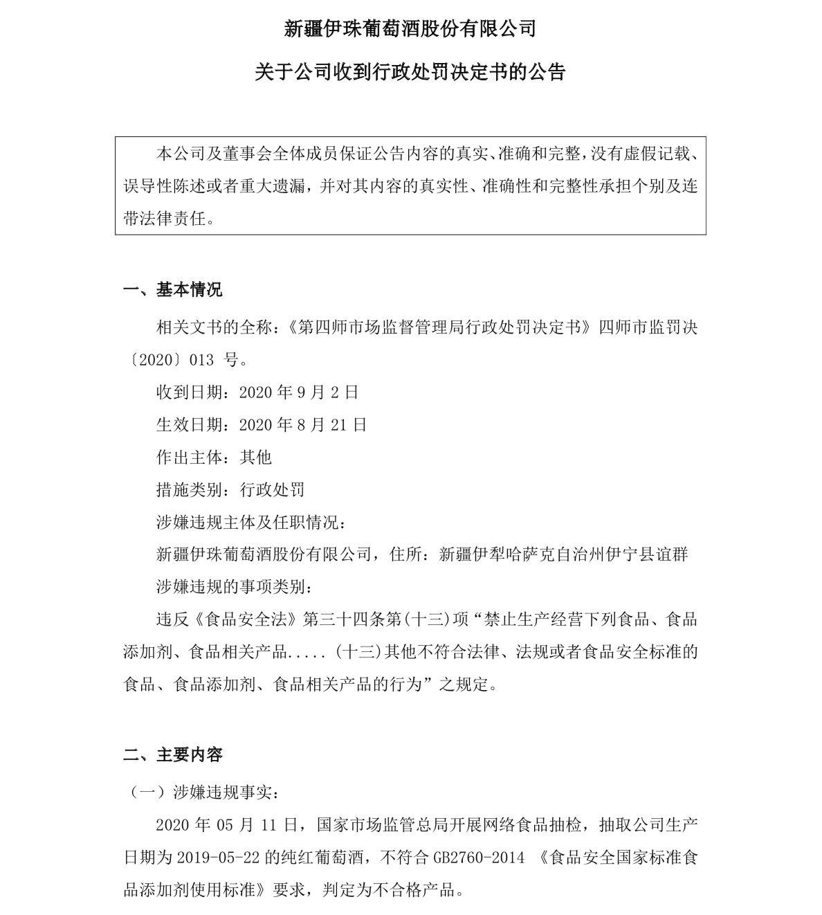 伊珠股份:因产品不合格收到行政处罚决定书,被罚10万元