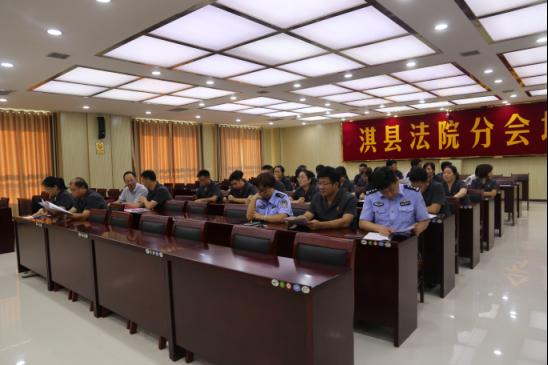 河南省祁县法院针对影响经营状况的执法公正突出问题 召开专项整治会议
