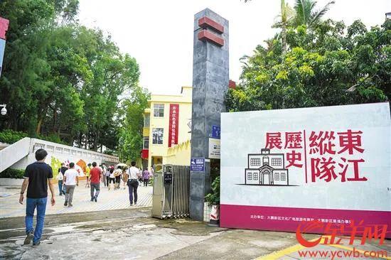 △位于深圳土洋村的东江纵队司令部旧址