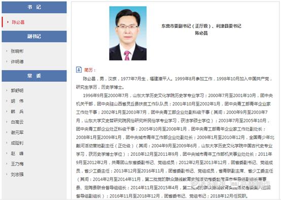 滨州淄博市长履新省直,山东厅级干部近期变动频繁