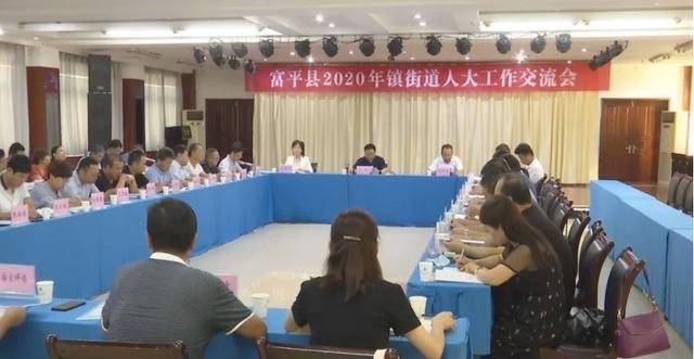 阜平县召开镇(街道)人大事务交流会议