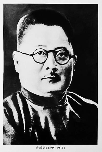 吉鸿昌烈士牺牲前遗照 资料图片