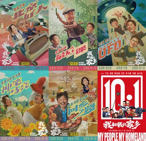 电影《我和我的家乡》海报。