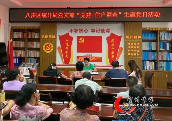 """贺州市八步区统计局发起了以""""观察党建"""
