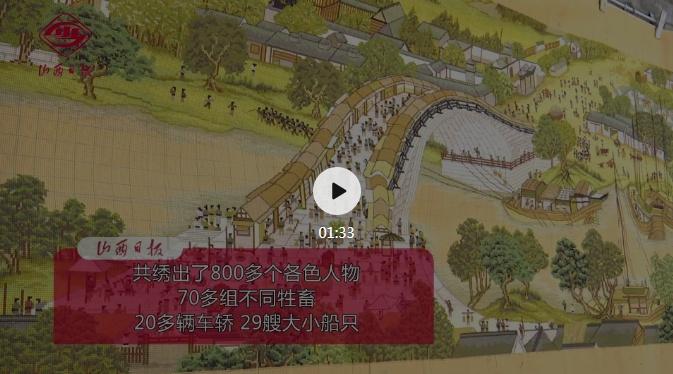 微视频 乡宁民间艺人5年绣出一个巨大的