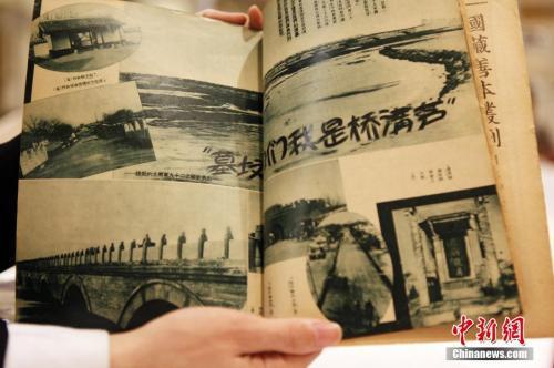 资料图:印有多幅宛平、卢沟桥抗战等珍贵照片的历史文献。 中新社发 杨可佳 摄