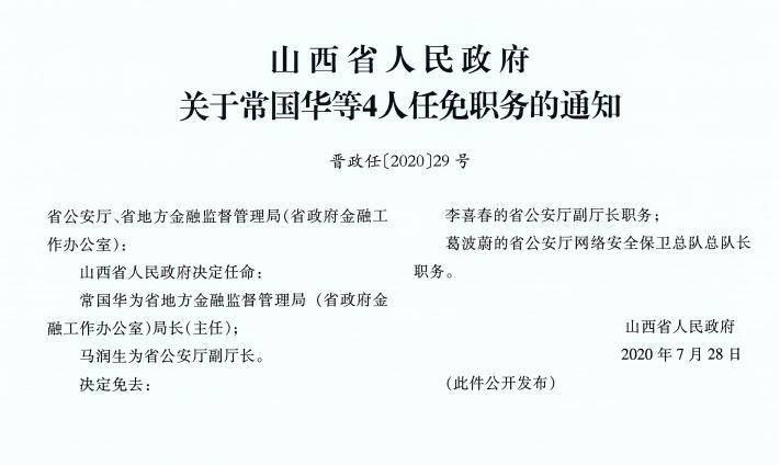 常国华任山西省地方金融监管局局长 前任局长竟晖于7月被查