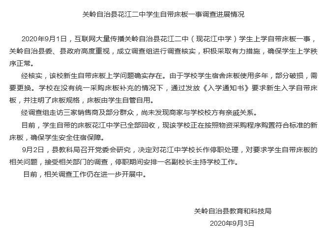 贵州关岭一中学要求新生自带床板上学 校长被停职