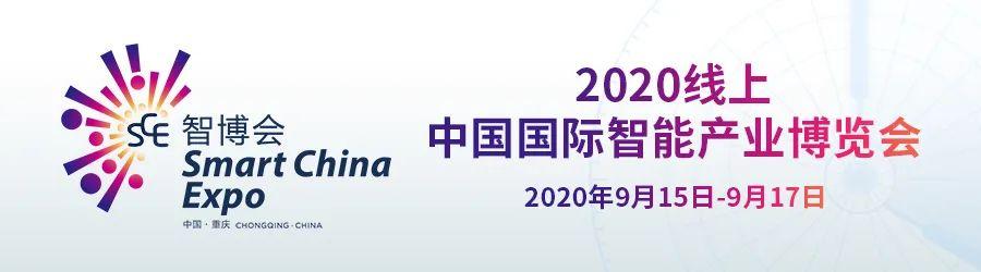 全球邀人才!2020重庆英才大会这样报名