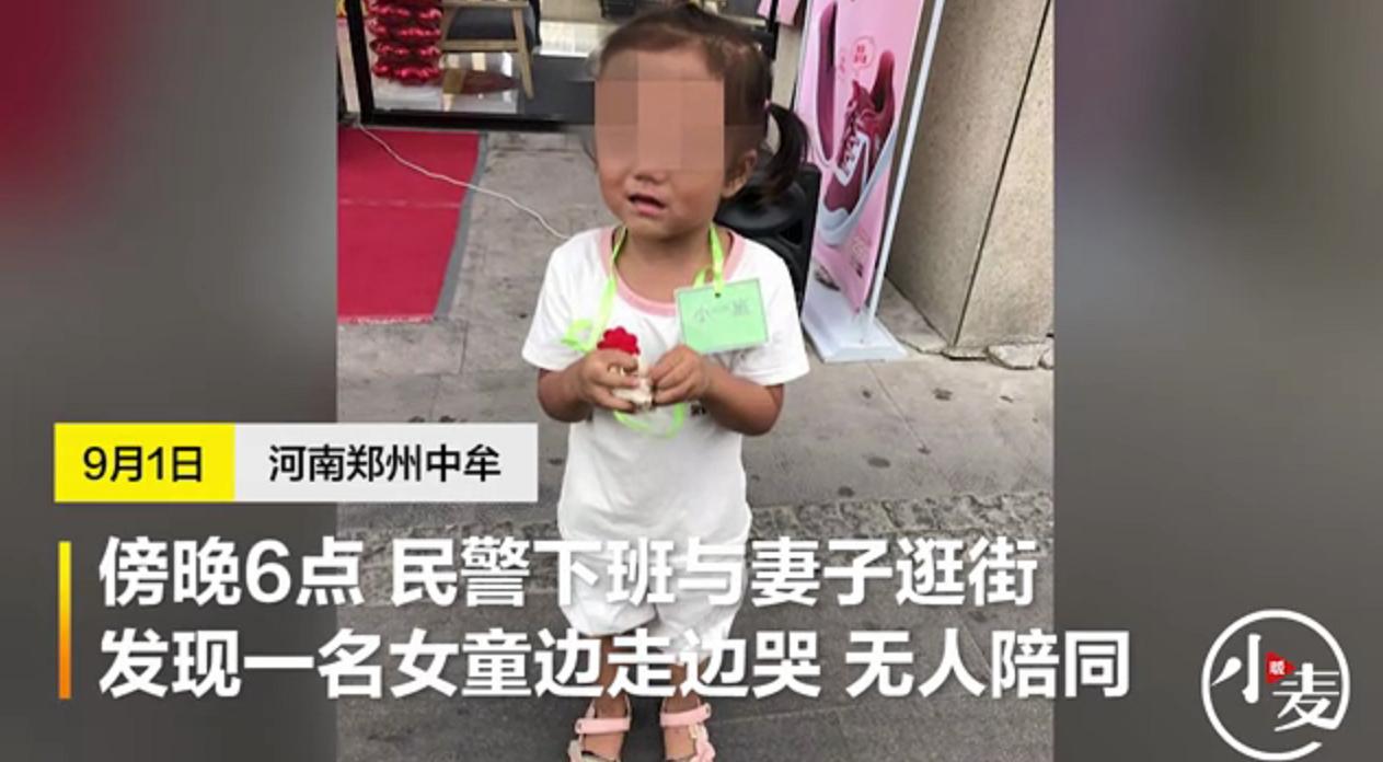 中牟民警下班后和妻子逛街 全市接力一小时帮她找妈妈