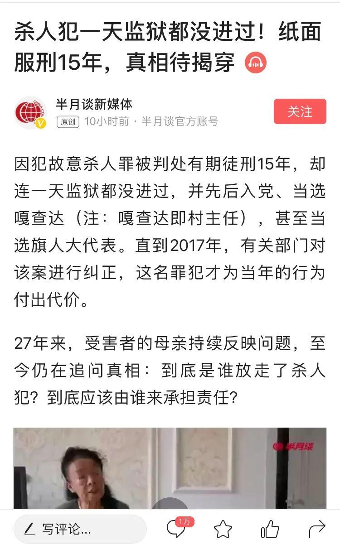 新京报:杀人犯一天牢没坐 算旧账也要揭真相