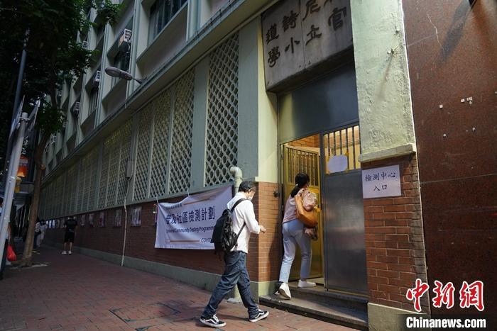 资料图:9月3日下午,香港市民来到设于轩尼诗道官立小学的社区检测中心检测。中新社记者 张炜 摄