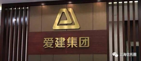 """爱建信托""""踩雷""""三盛宏业:法院一审判决中昌海运归还约1.4亿信托贷款本息"""
