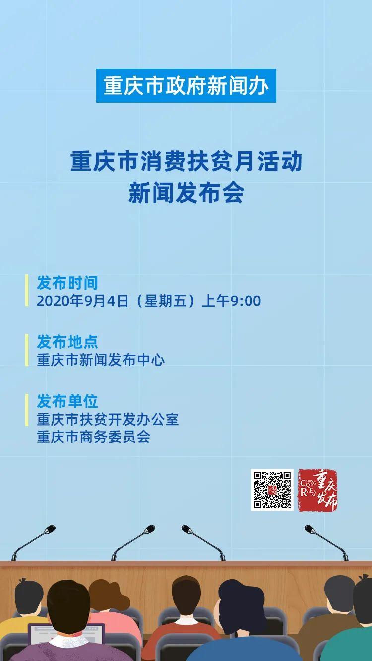"""重庆消费扶贫月有哪些活动?明天""""剧透"""""""
