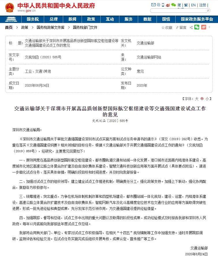 搞定!深圳地铁直达东莞长安、塘厦、凤