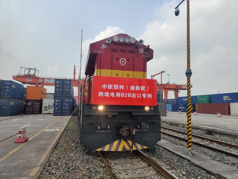 重庆保税港区跨境电商B2B出口专列首发