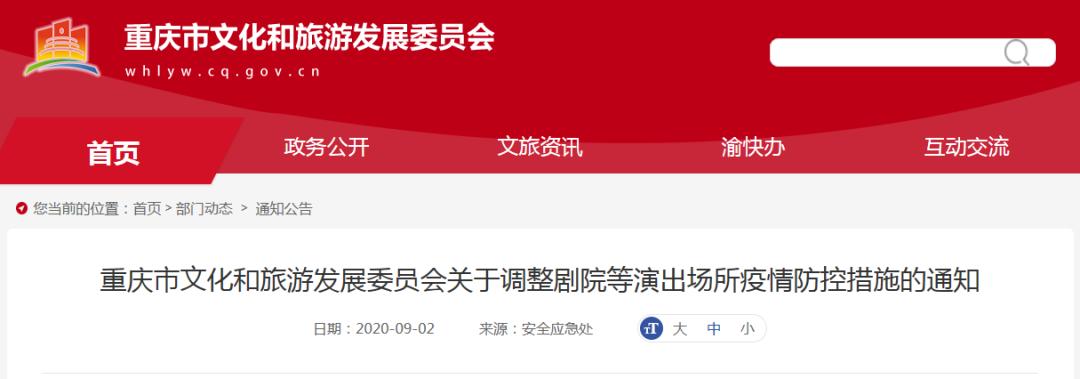 重庆恢复举办中型及以下营业性演出活动