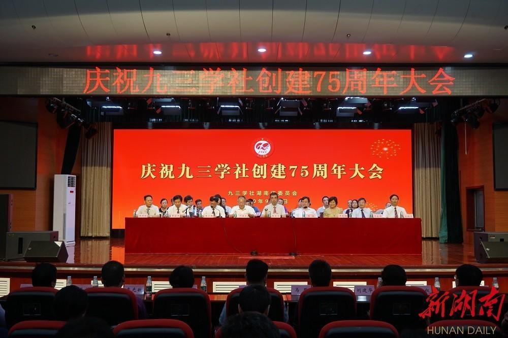 九三学社湖南省委员会庆祝建社75周年
