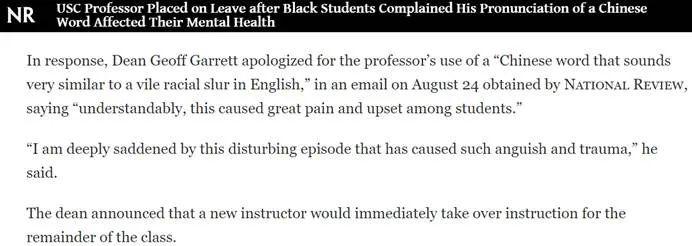 截图来自《国家评论》的报道,为院长向黑人学生道歉的部分内容