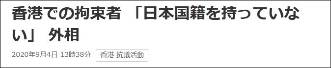 日本外相:在港被捕男子无日本国籍