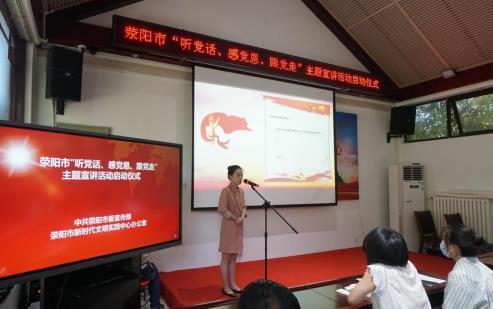 """河南荥阳:用""""利民话""""宣讲党的创新理论"""