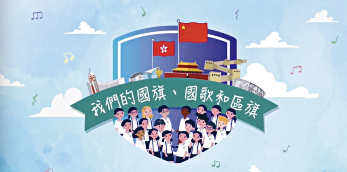 香港教育局推出小学生适用国歌国旗故事绘本 加强国民身份认同