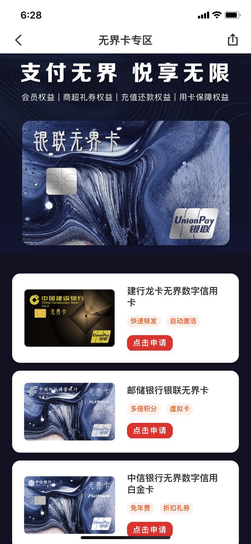 《【超越娱乐登陆注册】数字银行卡来袭 8家银行可网上申请的虚拟卡难办吗》