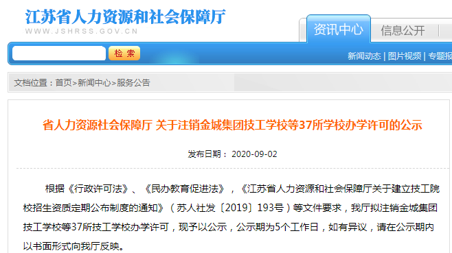 注意!江苏有37所学校吊销
