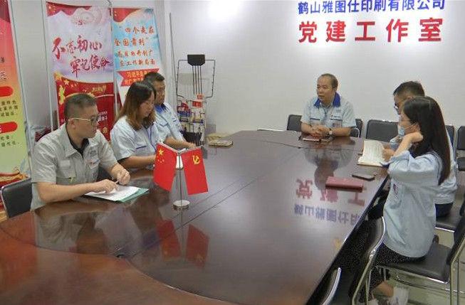 鹤山雅图仕:以党组织功能创新优化企业治理