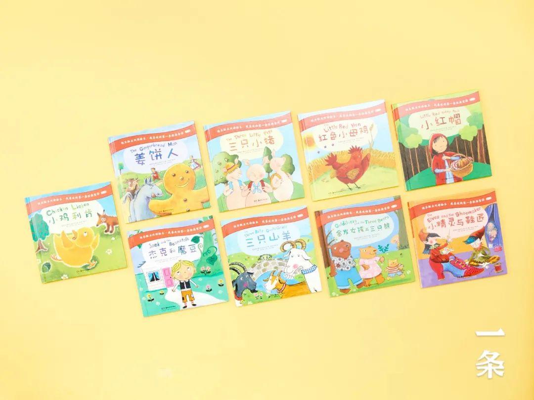 两代英国人都爱的童话绘本,中英双语,有娃参考 || Chin@美物