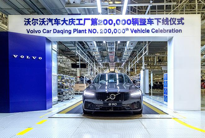 中国制造全球出口 沃尔沃S90第20万辆下线