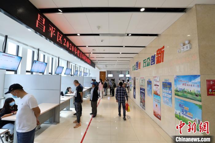 9月4日,北京市重启现场招聘会后的第一场活动在昌平区举办。 穆昊星 摄