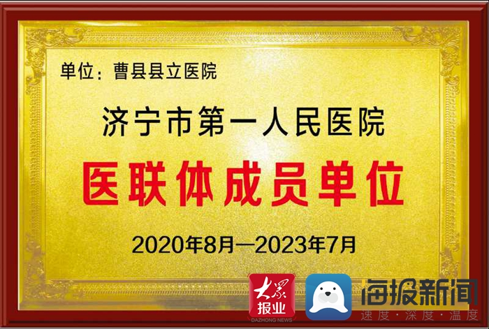 曹西安县医院和济宁市第一人民医院举行