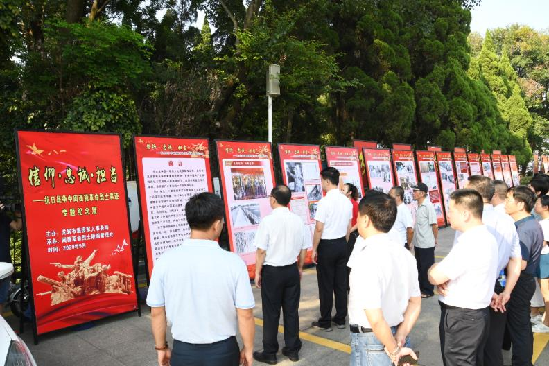 抗日战争中闽西籍革命烈士事迹专题纪念展在龙岩开展
