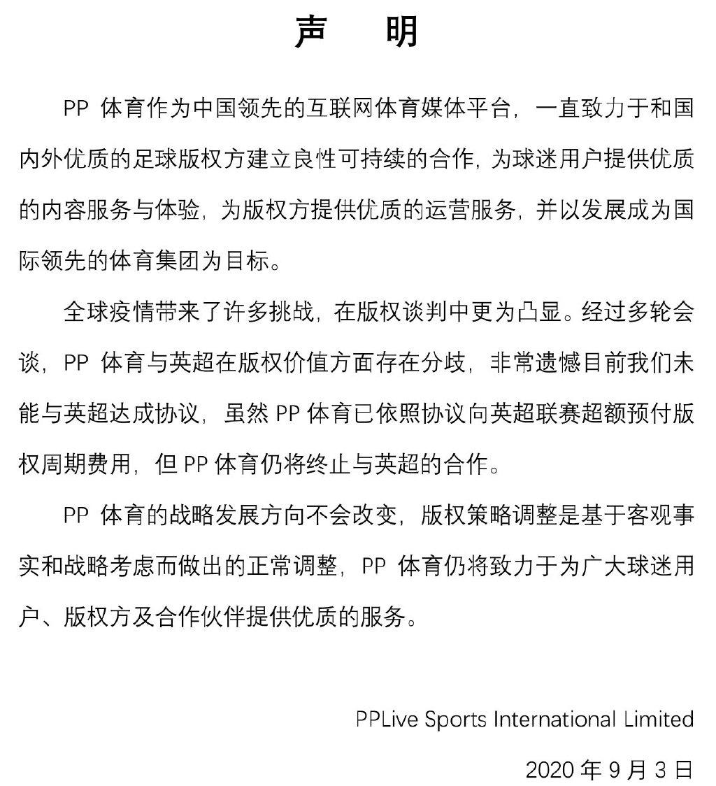 PP体育声明。