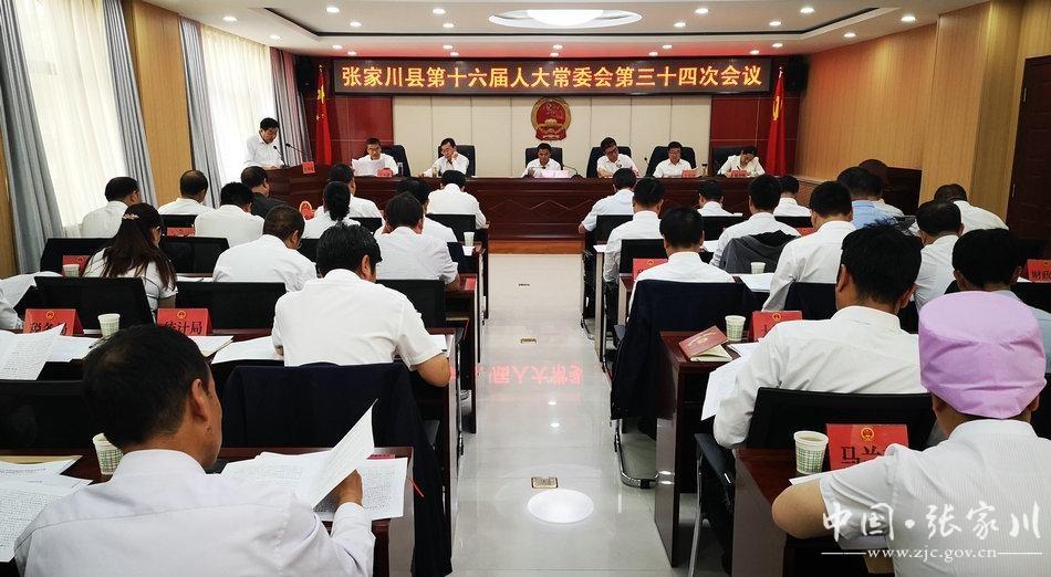 张家川县第十六届人大常委会召开第三十四次集