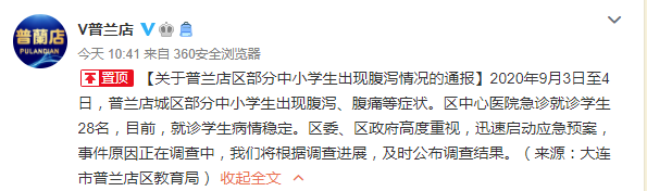 辽宁大连普兰店部分中小学生出现腹泻 原因正在调查