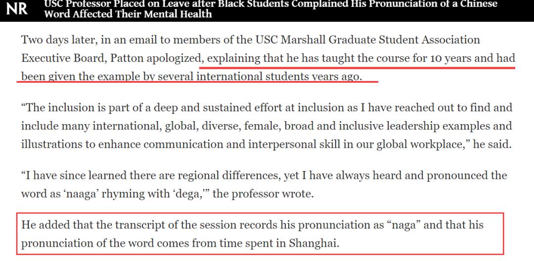 截图来自《国家评论》的报道,为帕顿解释他没有侮辱黑人学生的意思