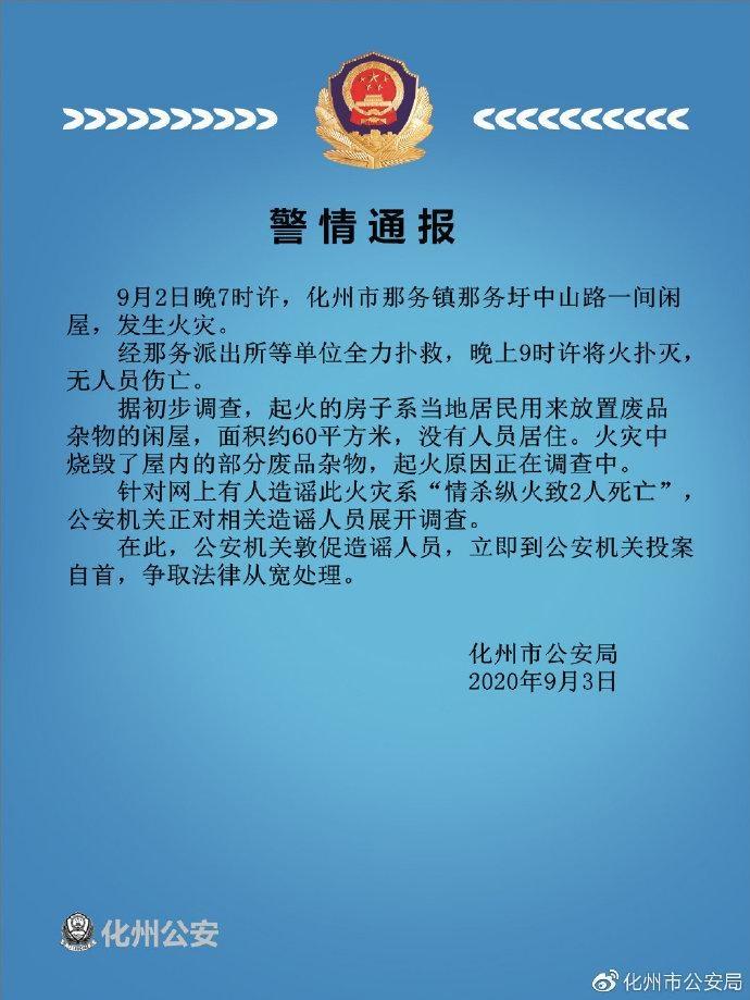 广东省化州市两人被纵火致死?造谣者投
