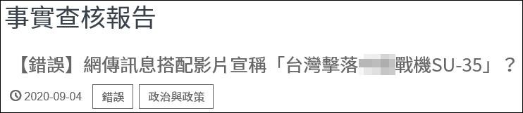 """截图自""""台湾事实核查中心""""网站"""