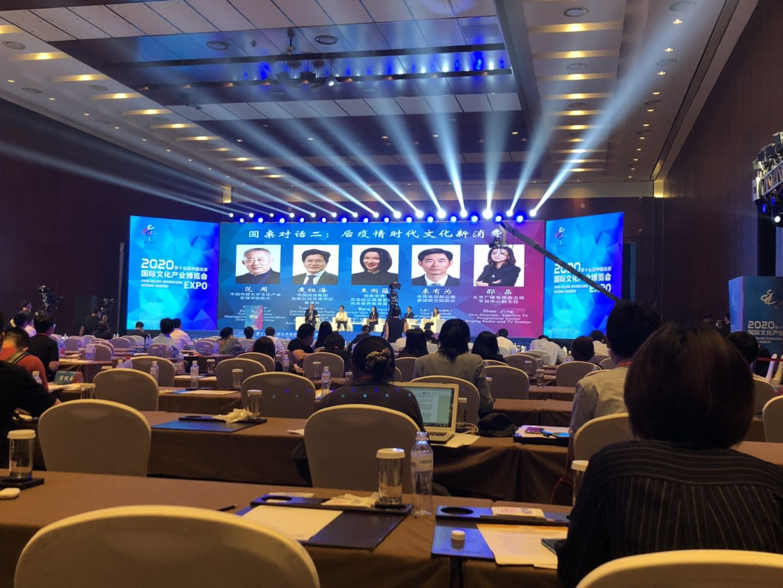 中国文化产业发展高峰论坛举办