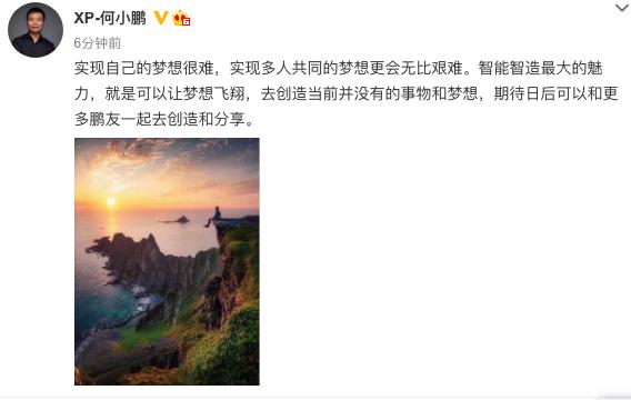 小鹏汽车CEO何小鹏:智能智造最大的魅力就是去创造当前并没有的事物和梦想