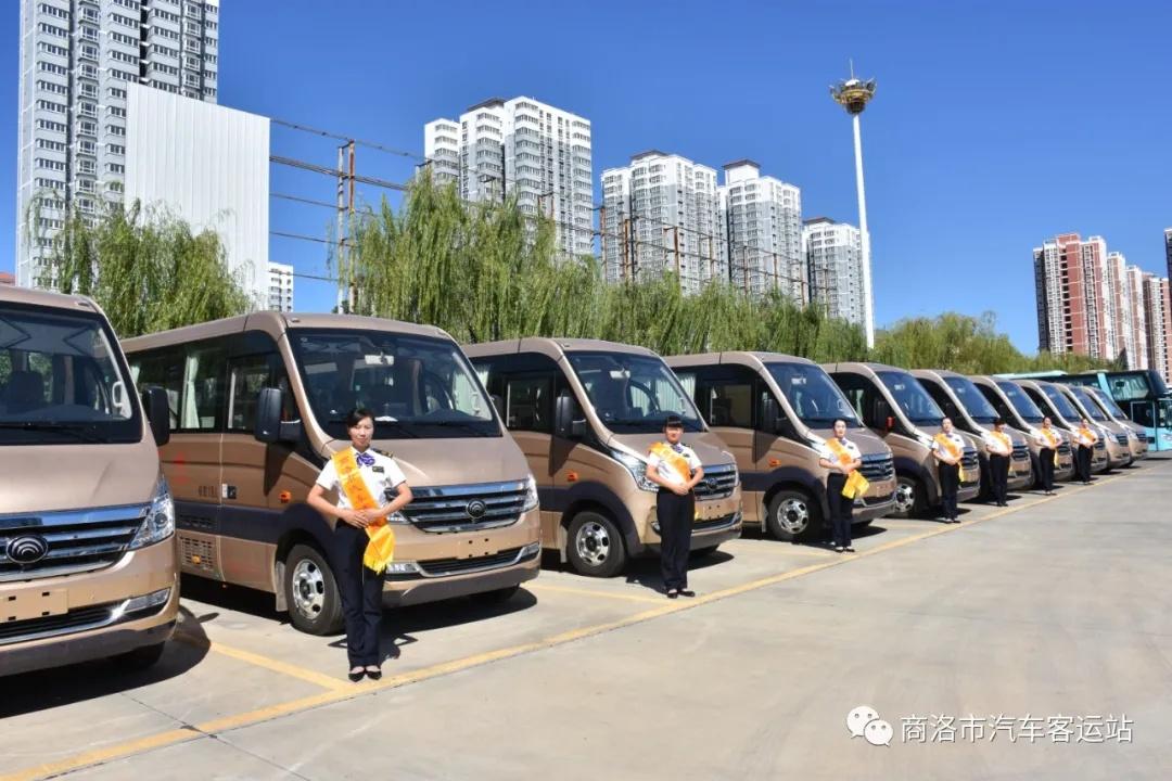 商州至镇安的客车于9月10日升级投产