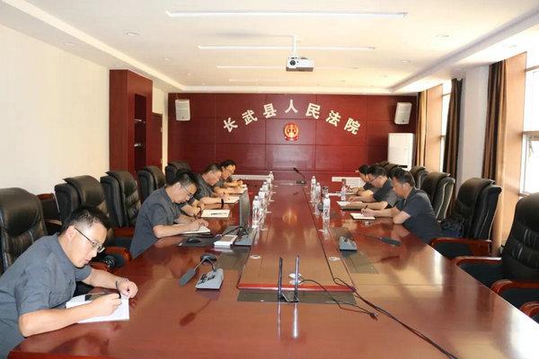 陕西咸阳中级人民法院召开长武法院党组