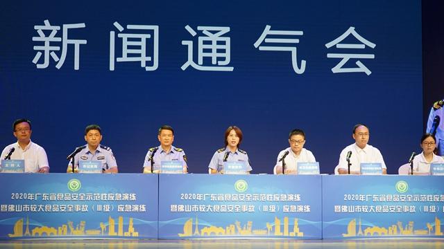 2020广东省食品安宁示范应急演习在佛山举