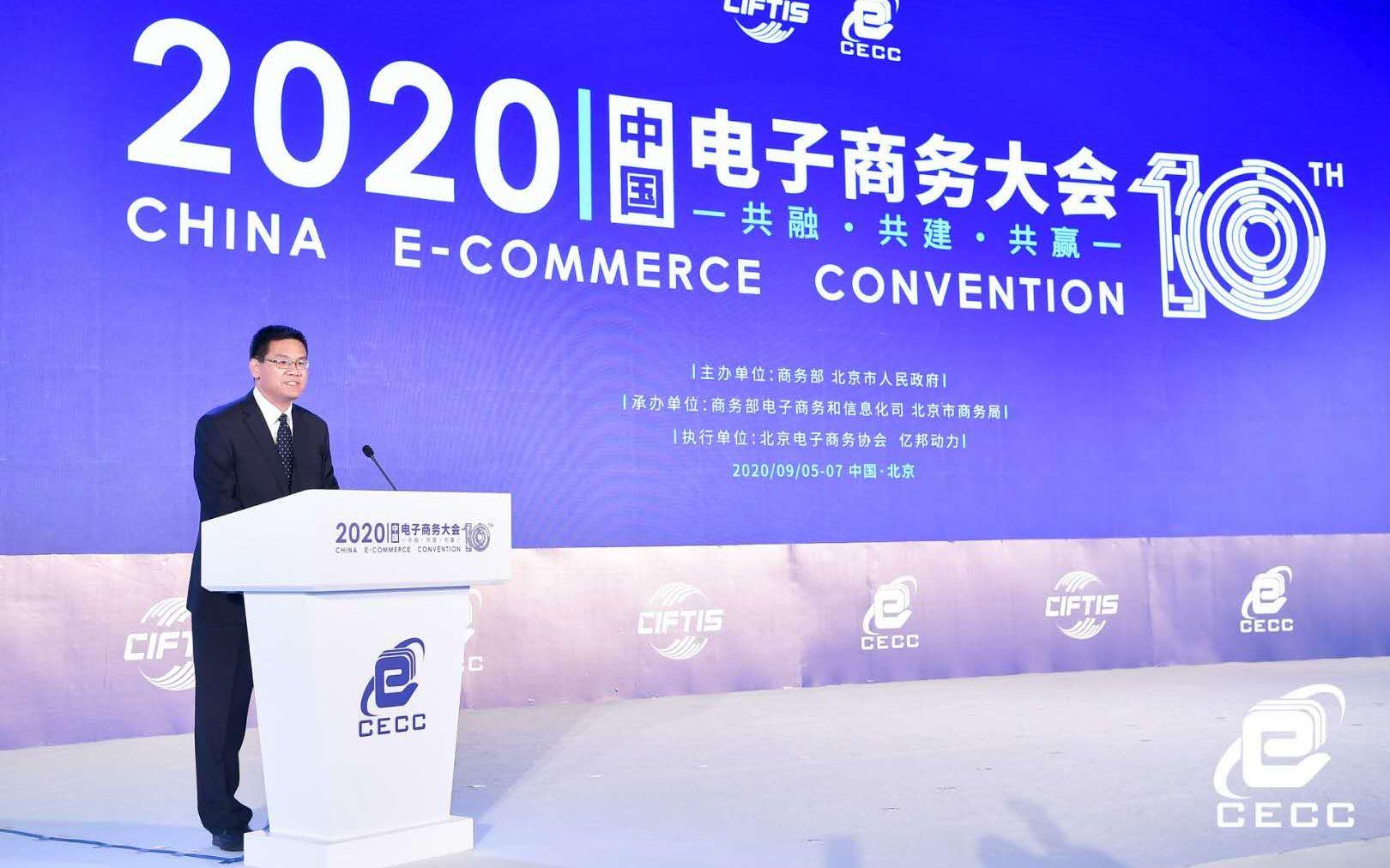 北京市副市长杨晋柏:北京网络零售额近10年增超28倍图片