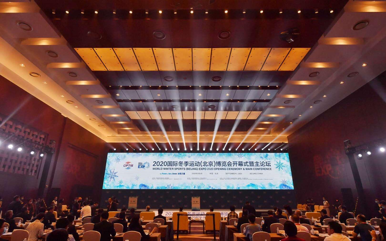 9月5日下午,2020国际冬季运动(北京)博览会开幕式暨主论坛在国家会议中心召开。摄影/新京报记者 李木易