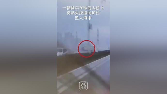 货车失控冲出大桥坠海!23岁司机仍在搜救中
