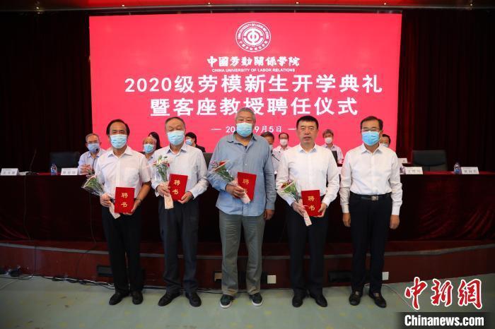 开创劳模教育新局面 中国劳动关系学院聘大国工匠为客座教授